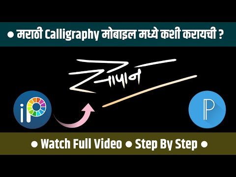 Marathi Calligraphy font tagged videos on VideoHolder