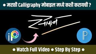 ️Marathi Kalligraphie In Mobile | Wie Zu Machen, Marathi Kalligraphie In Mobile | IbisPaintX Tutorial |
