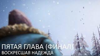 12. Воскресшая надежда (финал) — The Long Dark Wintermute  [Эпизод 2, Глава 5] [Без комментариев]
