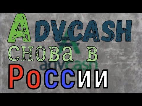 Advcash ( Advanced Cash кошелек ) снова в России, как заказать пластиковую карту Advcash кошелек