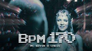 Kevin O Chris - BPM 170 (Clipe Oficial)