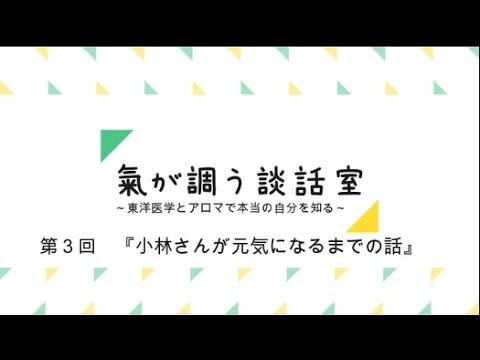 【氣が調う談話室】小林ケイさんとインスタライブ