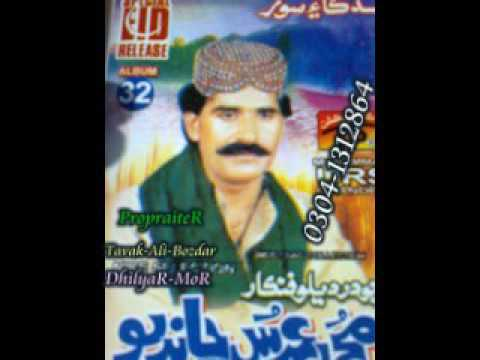 Urs Chandio Old Vol 32 Songs Majhboor Kare Monkhe Tavak Ali Bozdar