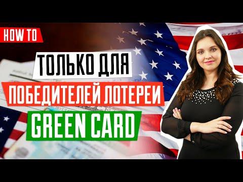 ГРИН КАРД ЛОТЕРЕЯ   Как пройти собеседование победителю лотереи Green Card 2020