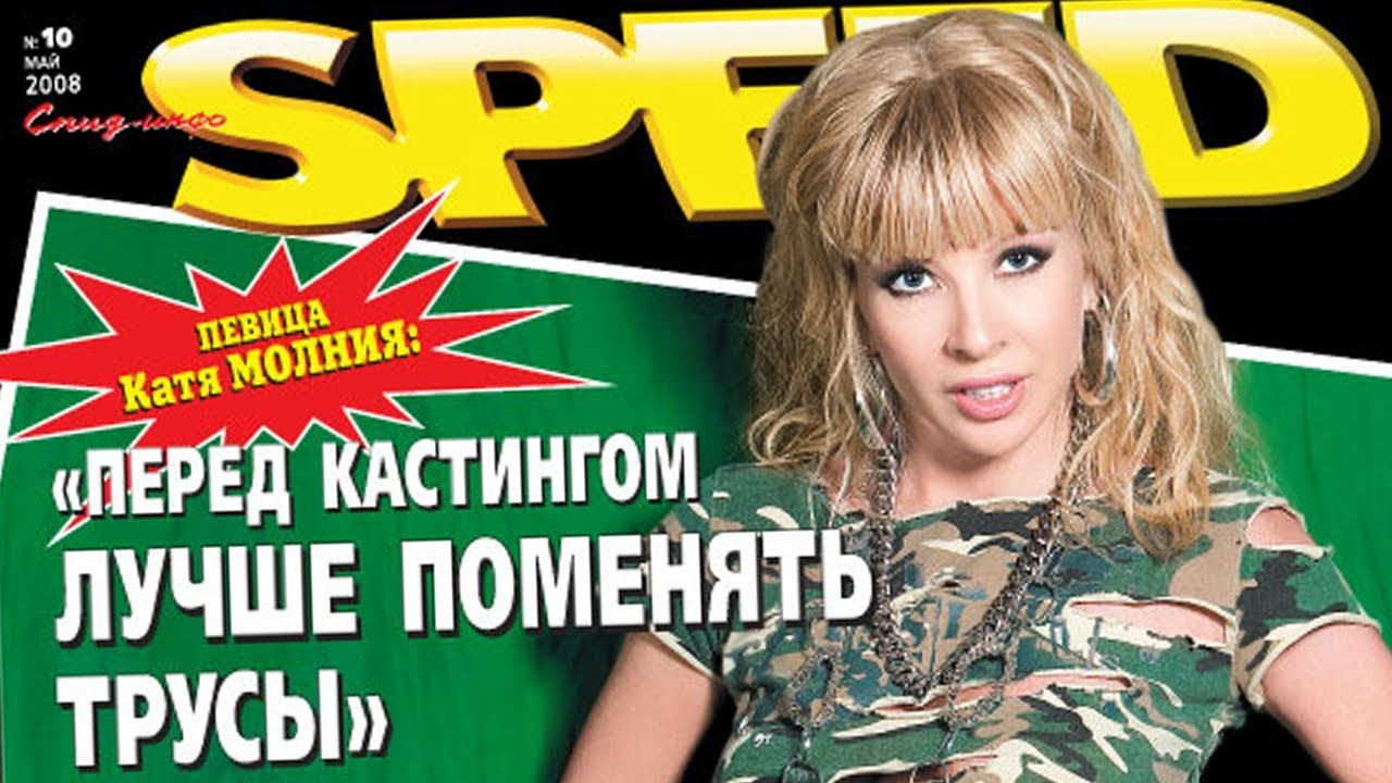 спид-инфо газета читать последний номер