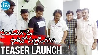 Pandu Gadi Photo Studio Movie Teaser Launch By Director Sukumar Ali iDream Filmnagar
