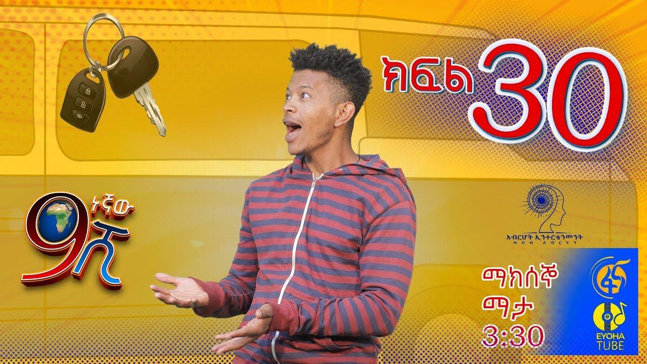 Ethiopia: ዘጠነኛው ሺህ ክፍል 30 - Zetenegnaw Shi sitcom drama Part 30
