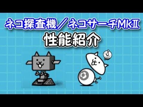 ネコ探査機 - にゃんこ大戦争 攻略wiki避難所