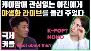 여친의 야생화 리액션 | GF's reaction to Wild Flower | 박효신 라이브 Park Hyoshin Live |국제커플 Interracial Couple AMWF