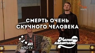 Смерть очень-очень скучного человека   Мамахохотала на НЛО -TV