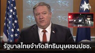 สหรัฐฯออกรายงาน-รัฐบาลไทยจำกัดสิทธิมนุษยชนประชาชน-14-มี-ค-62-ตามข่าวเที่ยง