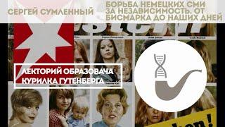 Сергей Сумленный – Борьба немецких СМИ за независимость. От Бисмарка до наших дней