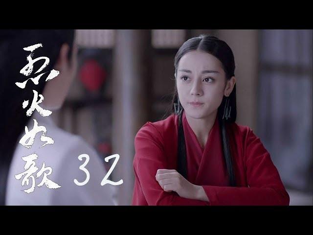 烈火如歌 | The Flame's Daughter 32(迪麗熱巴、周渝民、張彬彬等主演)
