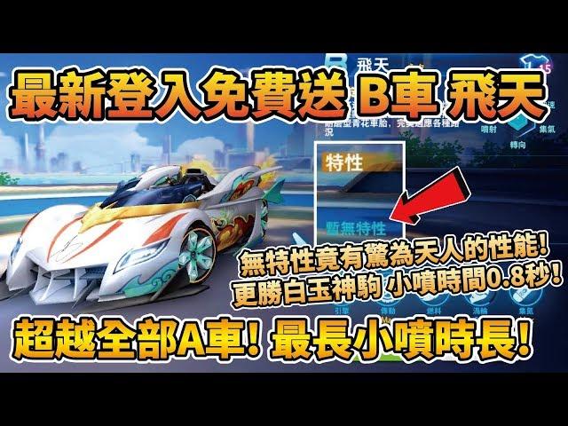 【小草Yue】登入免費領取B車『飛天』!超越全A車的小噴時間!極限延氮超乎你的想像!【Garena極速領域】