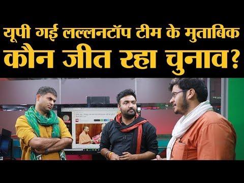 Exit poll नहीं, Uttar pradesh election result कैसा रहेगा, lallantop reporters से जानिए?
