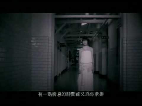 路嘉欣 - 病 (MV)