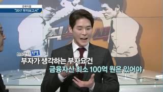 [경제직썰] 2017 부자보고서 - 김영롱, 이주호, 최요한