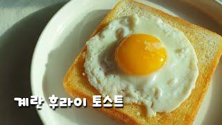 계란  후라이 토스트 …