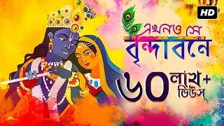 Ekhono Shey Brindabone (এখনো সে বৃন্দাবনে) | Bhaba Pagla |Tina Ghoshal |Tapan Sinha |SVF Devotional