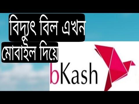 বিকাশ অ্যাপ দিয়ে খুব সহজে বিদ্যুৎ বিল পরিশোধ।। BKash app bidyut Bill pay very easy..