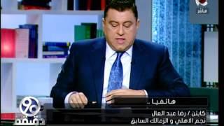 برنامج 90 دقيقة - كابتن رضا عبد العال يوضح ما حدث من اساءة لجماهير نادى الاهلى من باسم مرسى