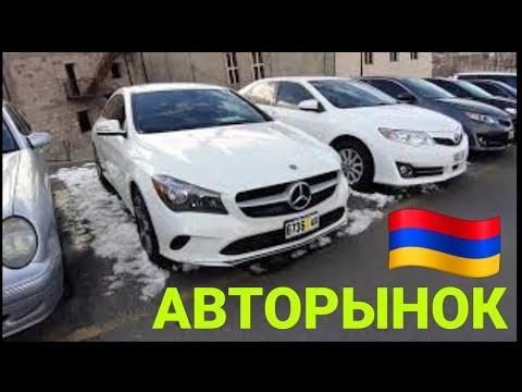 🇦🇲 Авторынок в Армении, Февраль 2020, Резкое Падение Цен.