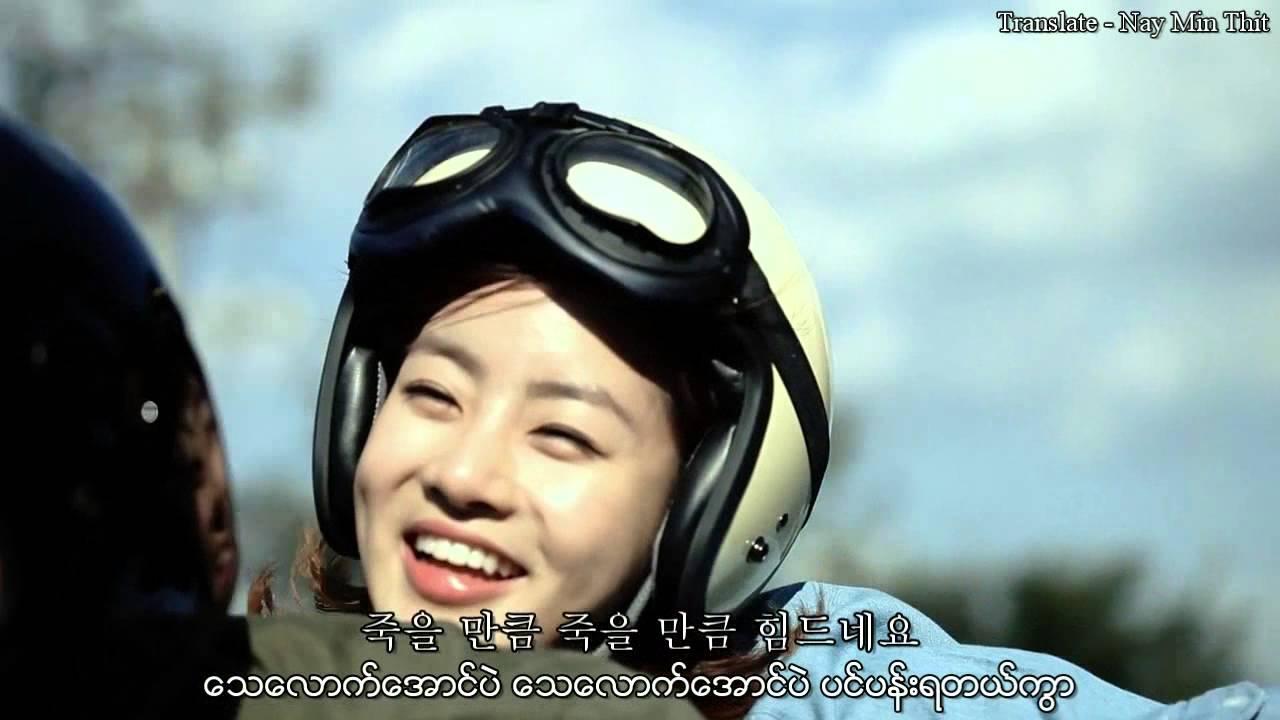 Huh gak - Hello - lyrics (myanmar subtitle)