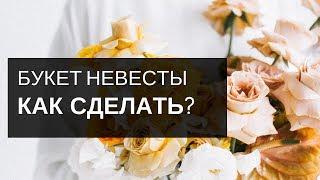 Как собрать букет невесты // мастер-класс по флористике
