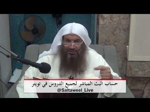 هل انزال المني في نهار رمضان يفسد الصوم للشيخ سالم الطويل Youtube