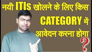 Define Category 1 -6 || Which Category to Apply for Affiliation & Establishment of New ITIs