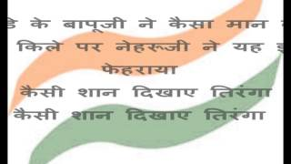 Hindi poem on Indian national flag for Independence Day 2015