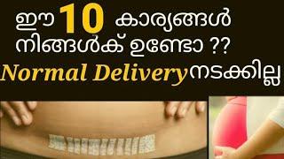 Reason Of C-Section Delivery    ഈ പത്ത് കാര്യങ്ങൾ നിങ്ങൾക് ഉണ്ടോ? എങ്കിൽ Normal Delivery നടക്കില്ല