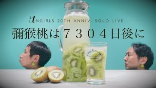 『アンガールズ単独ライブ「彌猴桃は7304日後に」』オープニング映像