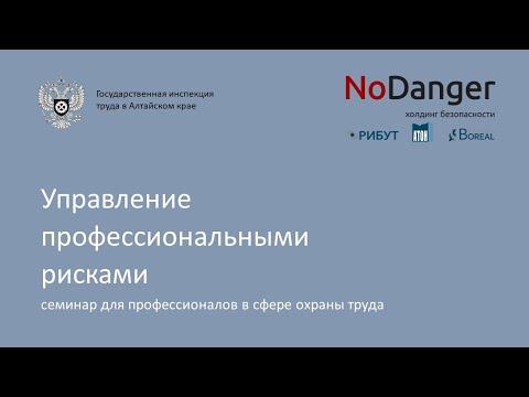 Семинар по управлению профессиональными рисками в Государственной инспекции труда Алтайского края