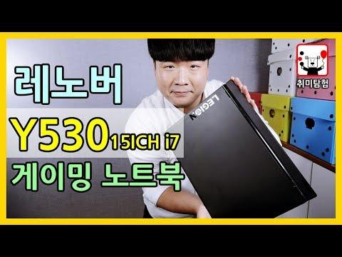 레노버 게이밍노트북 Y530-15ICH i7 리뷰 │취미탐험 #264│