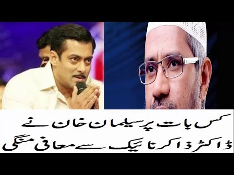 Salman khan I AM Sorry  Dr Zakir Naik  In Urdu Speech New Latest Bayan in India 15 July 2017