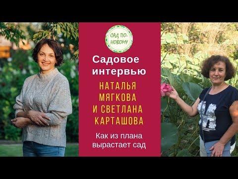 Садовое интервью со Светланой Карташовой