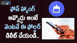 How To Resolve The Hanging Problems Of An Android Phone||Best Cleaner Android App ||Telugu Tech Guru