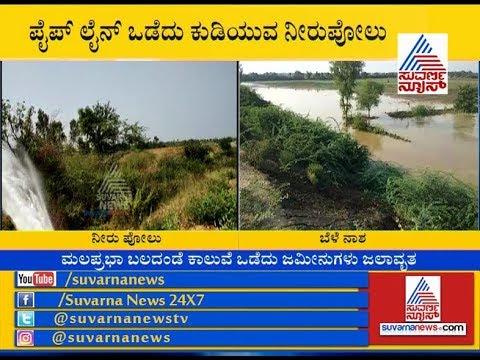Malaprabha Right Canal Wall Breach Floods Farms In Gadag