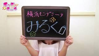 横浜モンデミーテのお店動画