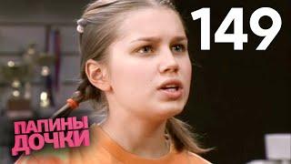 Папины дочки | Сезон 8 | Серия 149