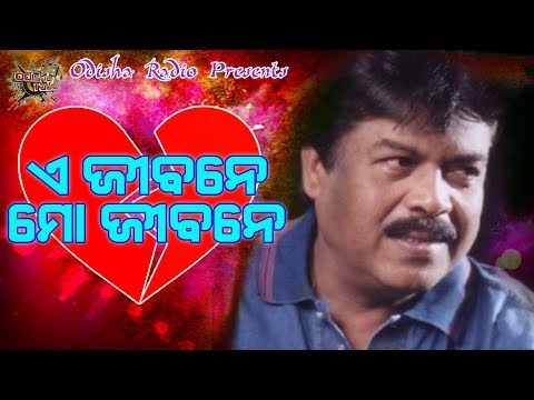 A Jibane Mo Jibane | Superhit Odia Movie Song Voice Over | Hrudananda Sahoo