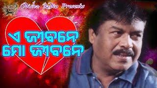 A Jibane Mo Jibane   Superhit Odia Movie Song Voice Over   Hrudananda Sahoo