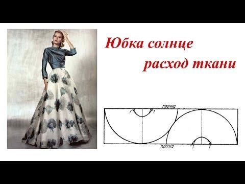 Как рассчитать расход ткани на юбку солнце