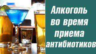 Алкоголь во время приема антибиотиков. Почему нельзя алкоголь во время приема антибиотиков.