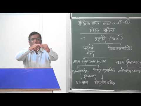XII-Hindi1-1  विदयुत  अावेश  -1 (2016) Pradeep Kshetrapal Physics