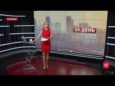 Последние новости в Украине за час Свежие последние