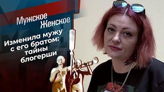 """""""Мамка"""" или мама? Мужское / Женское. Выпуск от 03.06.2021"""
