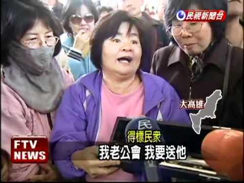 火車站失物大拍賣 民眾搶競標-民視新聞