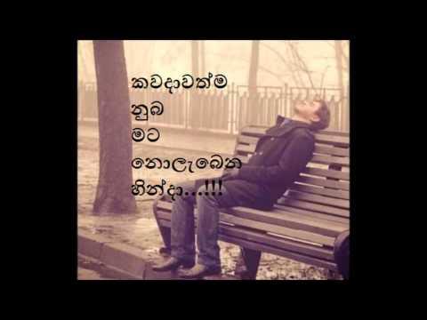 kadamandiye dola aine new ~lyrics~